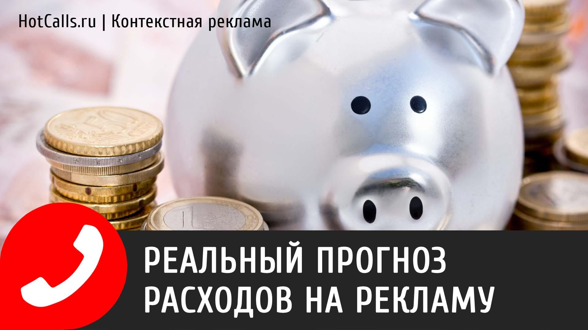 Прогноз бюджета контекстной рекламы Яндекс Директ