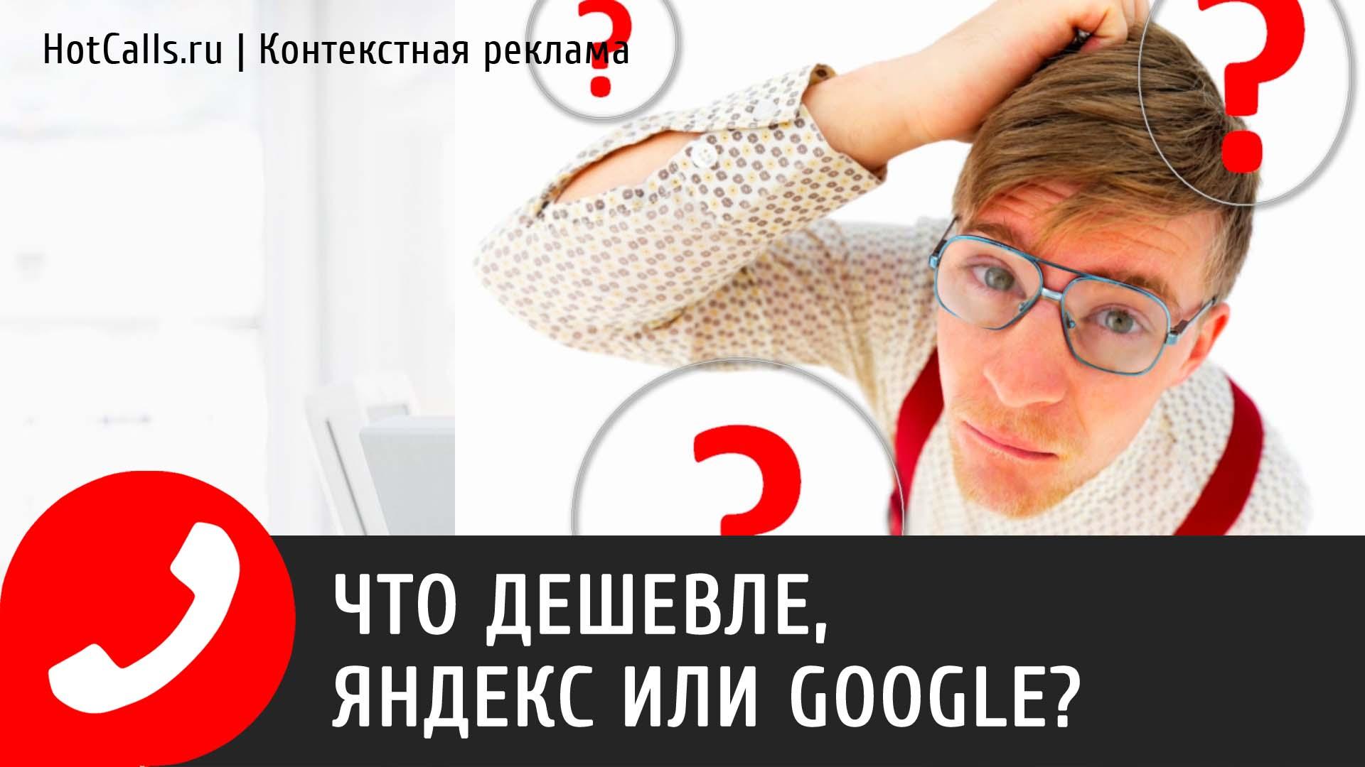 Цена контекстной рекламы Яндекс и Google