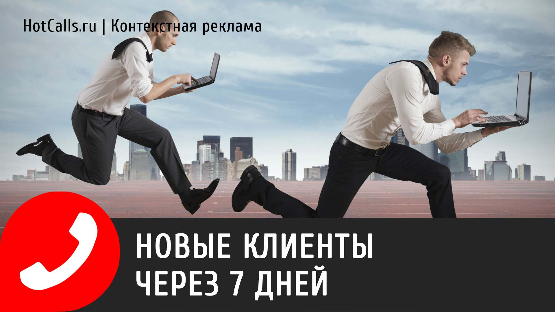 Создание продающего сайта и настройка рекламы за 7 дней