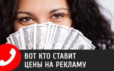 Кто устанавливает цены на рекламу в интернет и от чего зависит стоимость клика