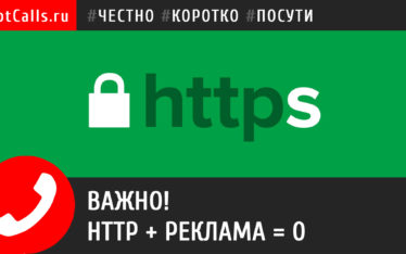 Протокол безопасности SSL и реклама сайта