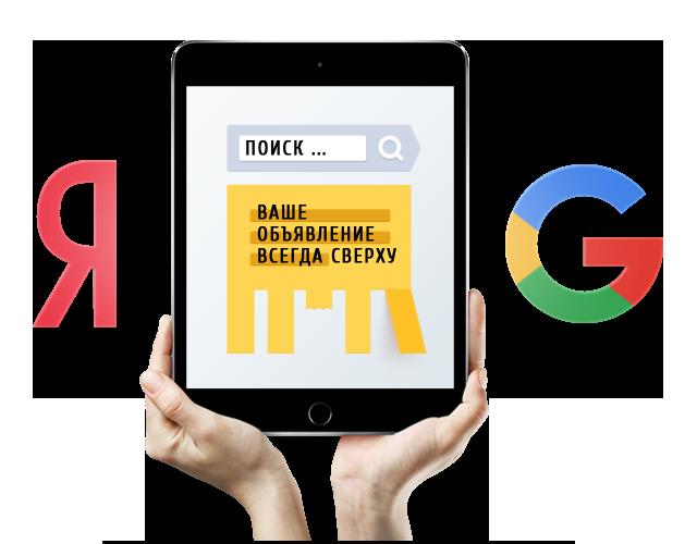 Услуги настройки рекламы Яндекс и Google