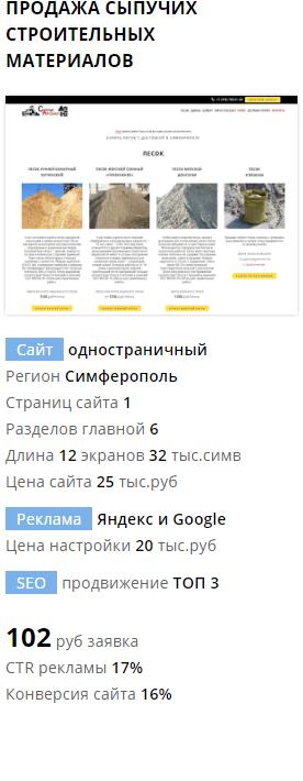 Пример создания сайта продажи строительных материалов