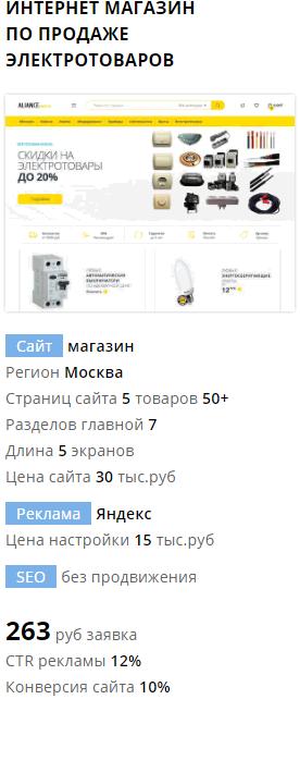 Сайт интернет магазина продажи электротоваров