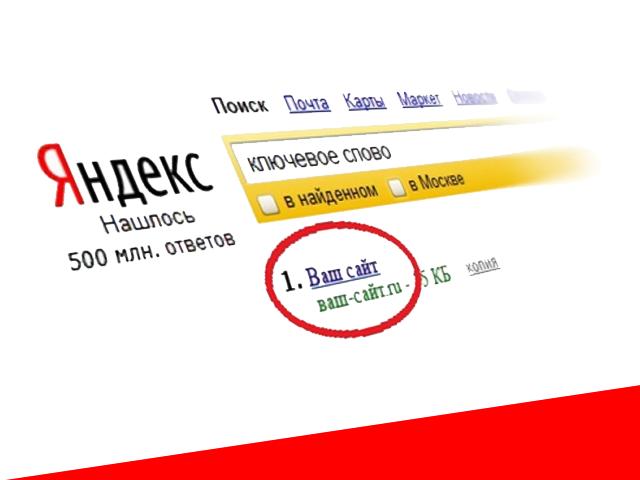 SEO продвижение сайта в Севастополе