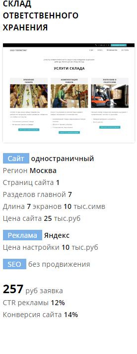 Разработка сайта и реклама складских услуг