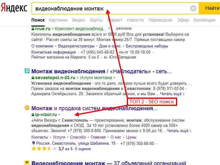 Пример SEO продвижения сайта в ТОП поиска
