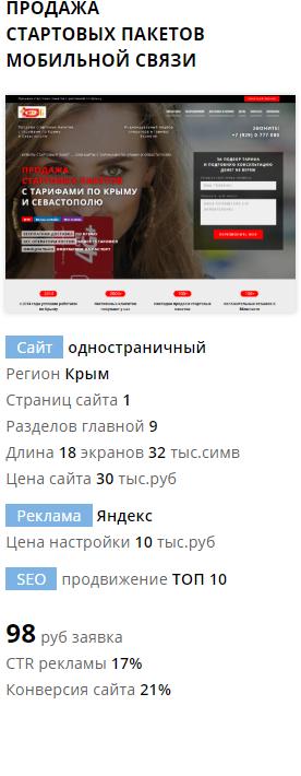 Пример лендинга продажи товаров - стартовых пакетов Крым